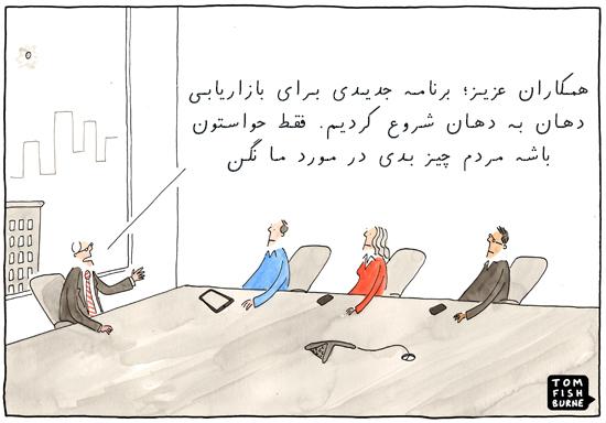 معایب بازاریابی دهان به دهان