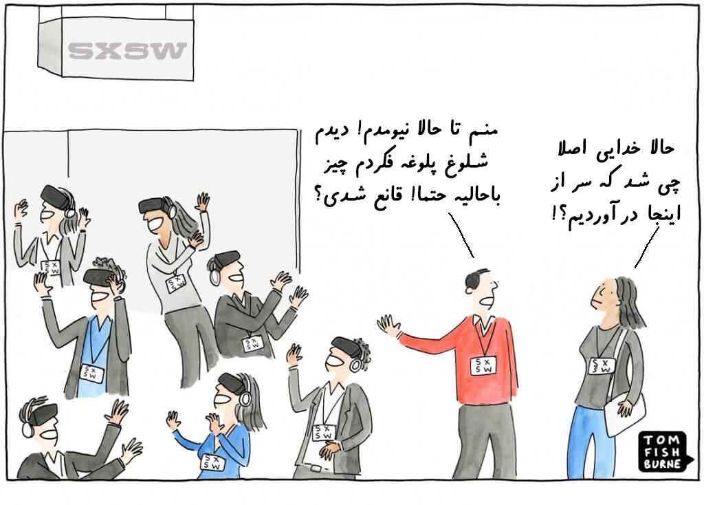 تاثیرات تایید اجتماعی