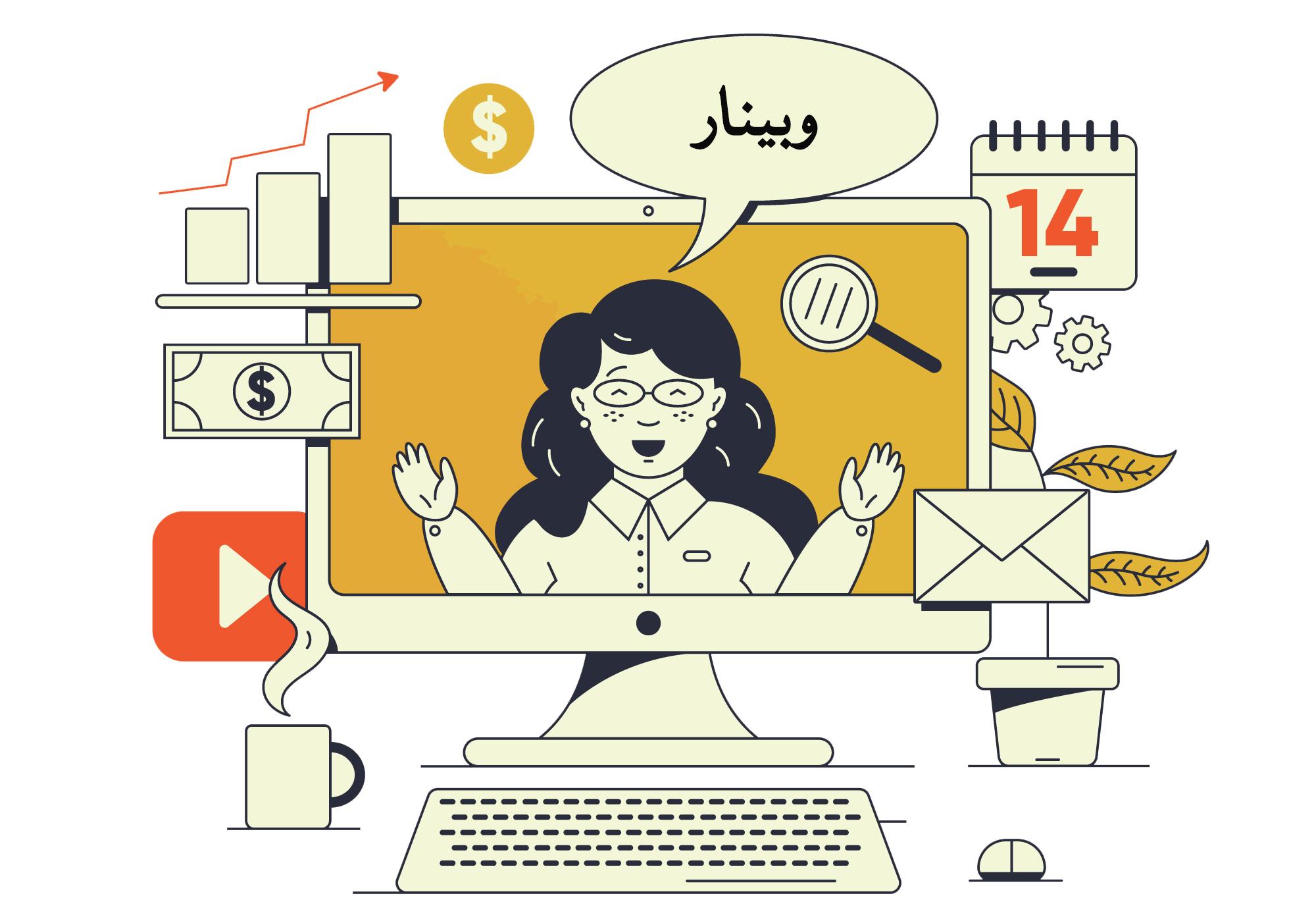 ارائه خدمات آنلاین