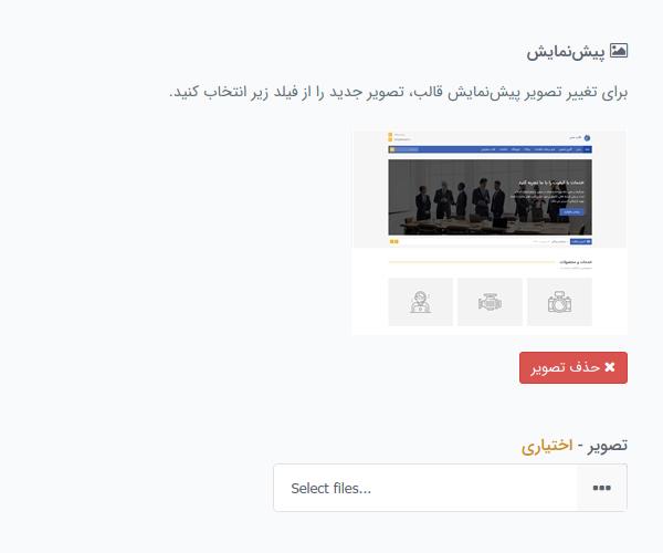 طراحی سایت پایدار