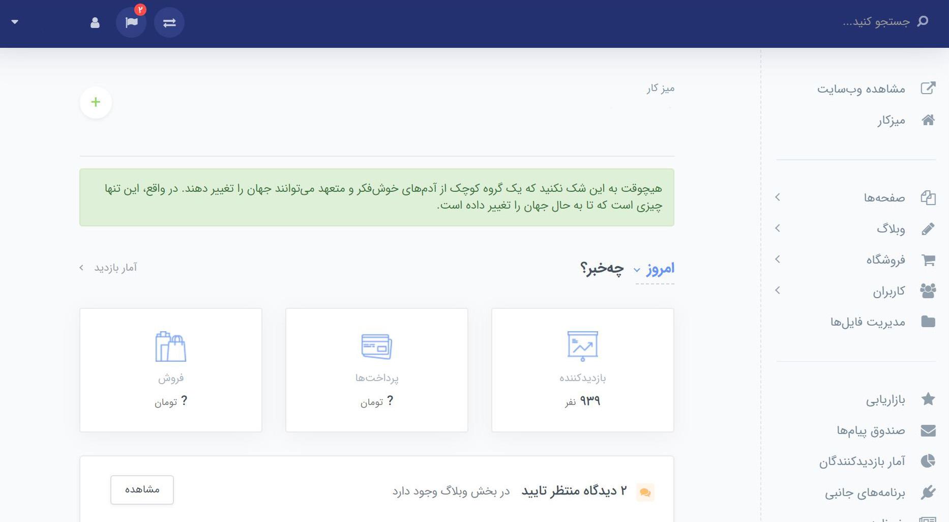 پنل مدیریت سایت ساز پرتال