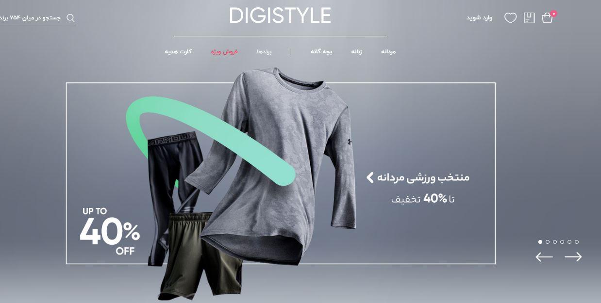 نمونه فروشگاه اینترنتی لباس