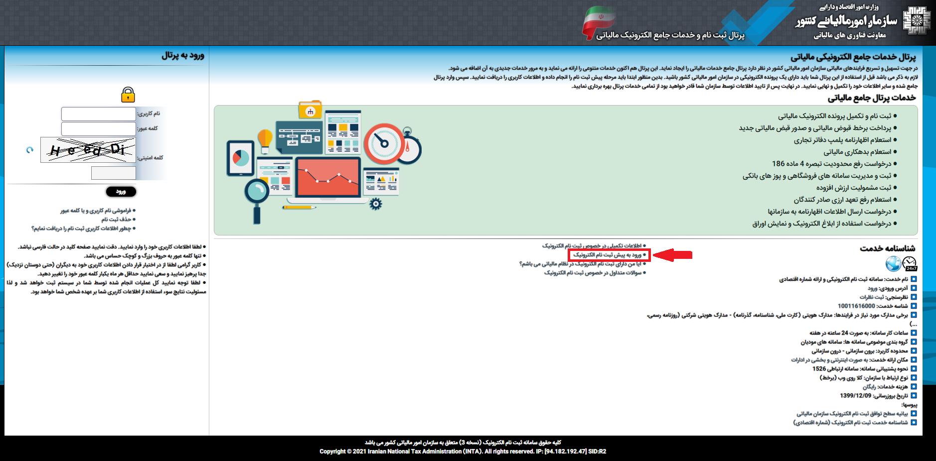 پیش ثبت نام الکترونیکی کد مالیاتی