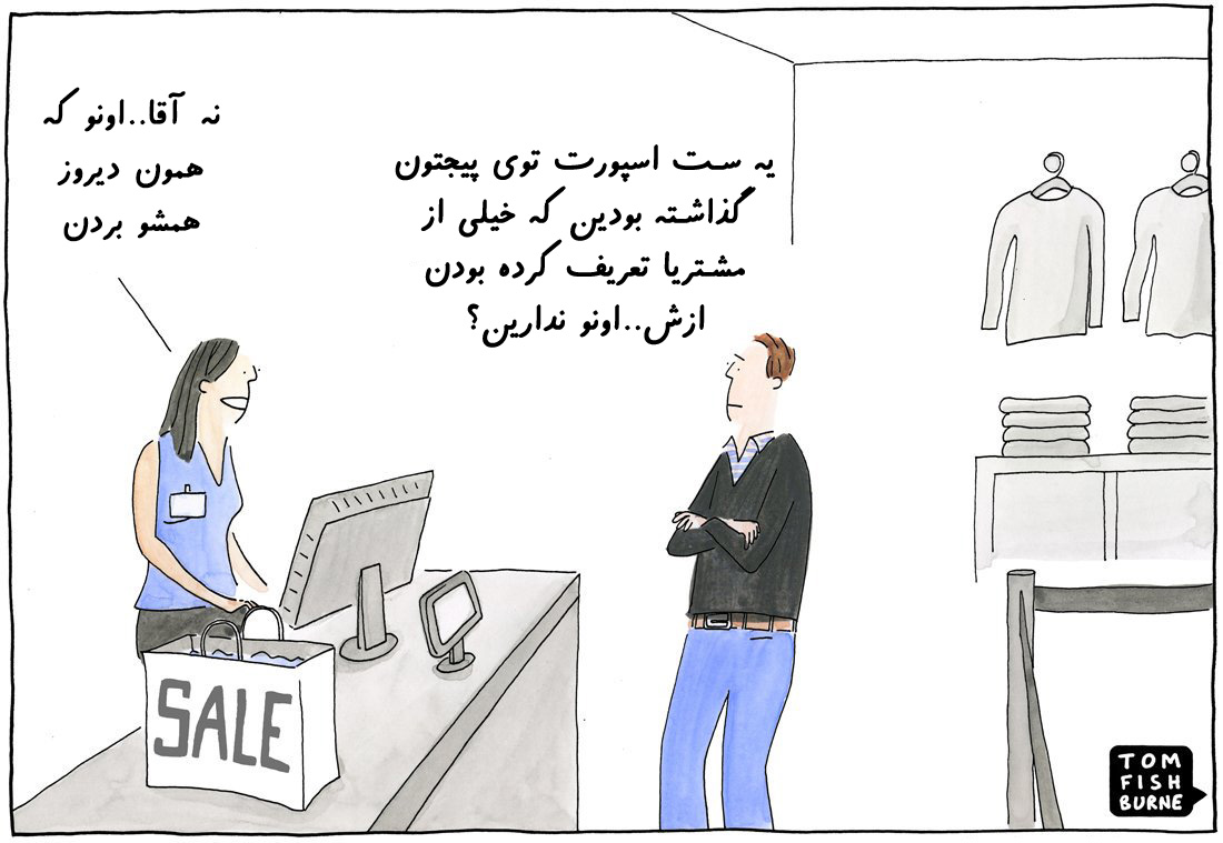 تایید اجتماعی