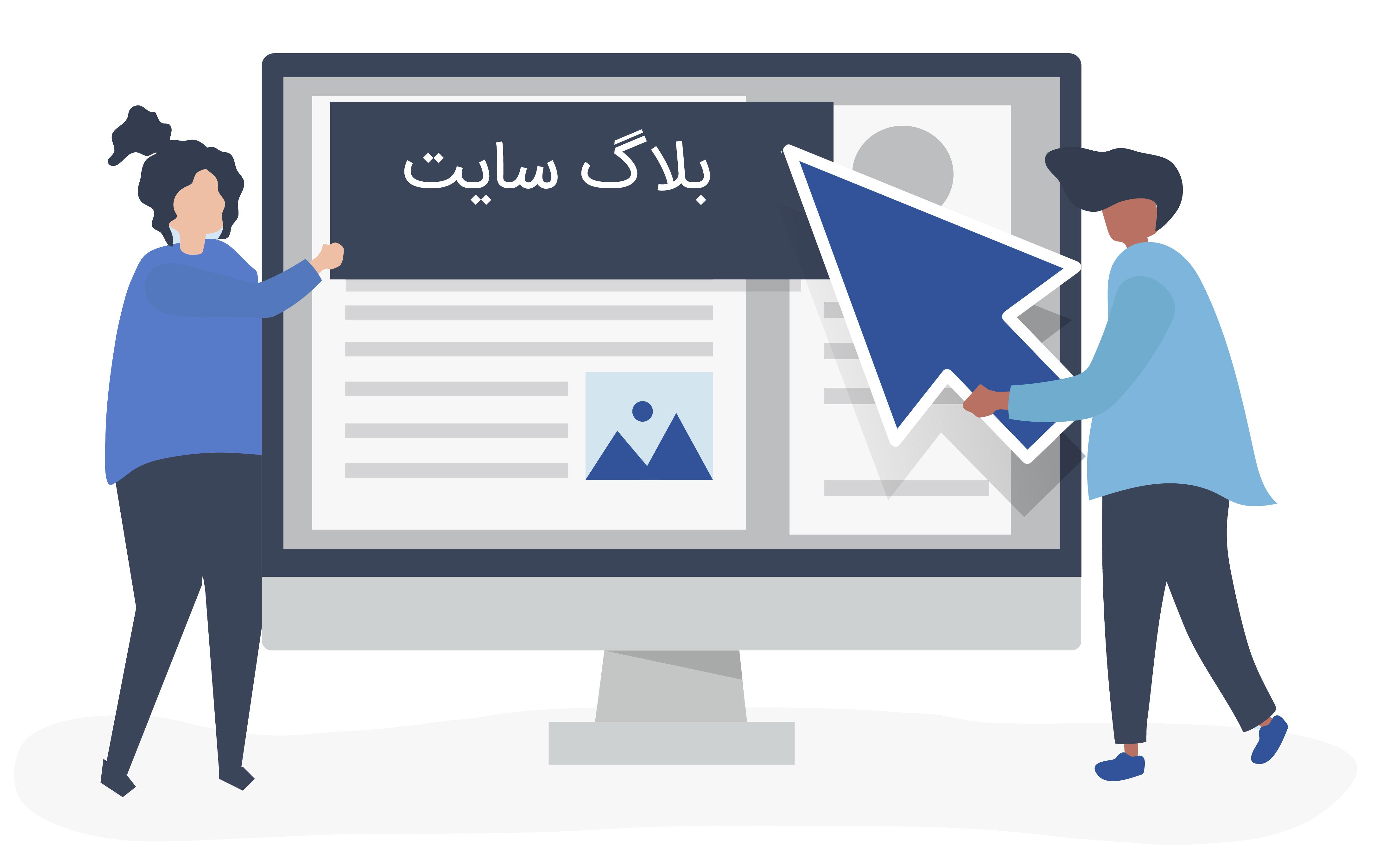 بازاریابی محتوا برای جلب اعتماد مشتری