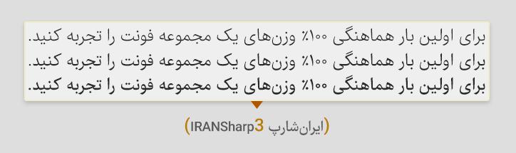 فونت ایران شارپ