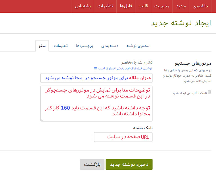 [عکس: 8efee-seo-settings-in-portal-website-builder-12.jpg]