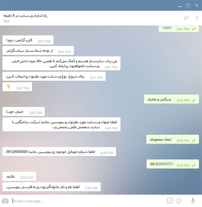 ادرس ربات ایمان نولا بات تلگرام سایت ساز برای نمایندگان پرتال