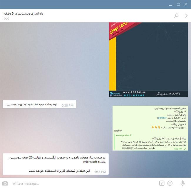 ربات تلگرام لینک ساز