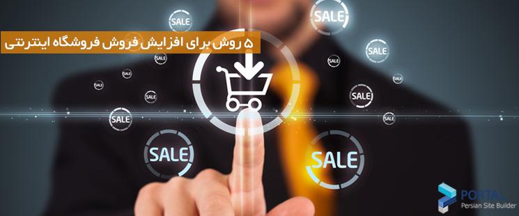 [تصویر:  0e5ce-5-Ways-to-increase-online-sales.jp...285&q=high]