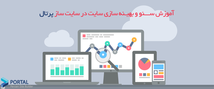 [عکس: ddc06-seo-settings-in-portal-website-bui...400&q=high]